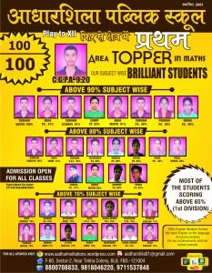 Aadhar Shila School Pamphlet-1