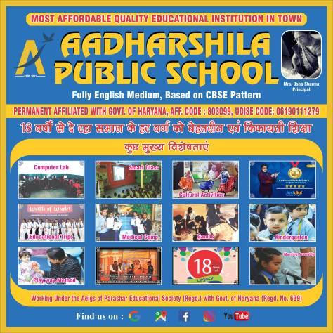 Aadhar Shila